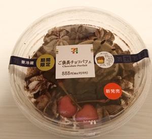 【セブンイレブン】チョコ好きのためのチョコづくしパフェ