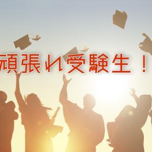"""""""◆受験メンタルコーチ+数学指導2週間の成果。"""""""