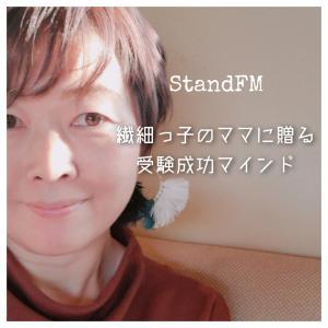 ♪StandFM  #15  息子と塾と中学受験と。