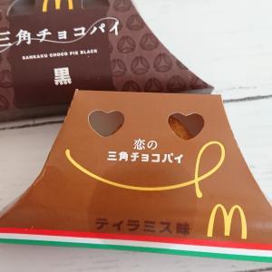 ♡三角チョコパイ♡