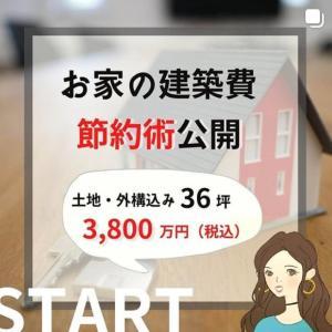 1200万円カット!家の建築費の節約方法をお伝えします!