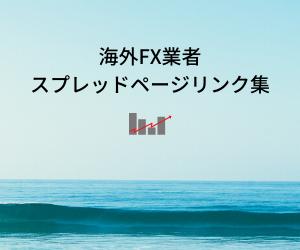 【スプレッド比較用】海外FX業者スプレッドページへのリンク集