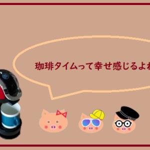 ドルチェグスト本体を購入する前に!!本体0円更に3000円がプラス?
