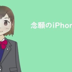 高校生にiPhone11は贅沢だけど高価な物を持ち歩く重みを理解した上で購入