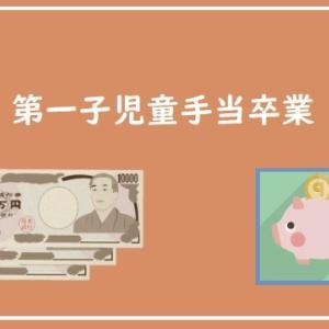 第1子の児童手当が終了したら第3子の金額はどうなるの?4月生まれは受取額が多い?
