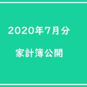 子供3人専業主婦の家計簿公開「2020年7月分」~公立高校っていくらかかるの?~