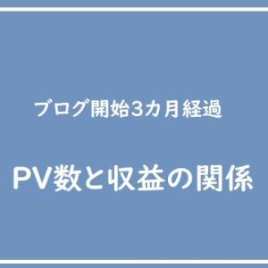 【ブログ運営報告3ヶ月】PV数と収益は比例するのか?「2つのブログで比較検証」