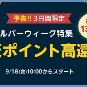 楽天リーベイツ経由で千趣会の優待券消費「9月18日から3日間楽天ポイント高還元開催」