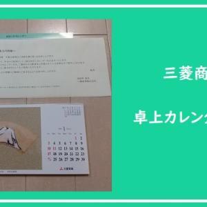 三菱商事(8058)からカレンダーが到着「優待の公表はないけれど..」