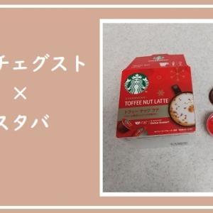 ネスレ☆スタバ「トフィーナッツラテレビュー」163円でこの美味しさ♪