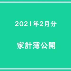 【家計簿公開】2021年2月分「分譲マンションの破格値レベルの駐車場代」