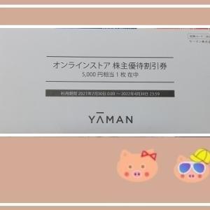 ヤーマン(6630)優待割引券は家族名義分を合算できるか?