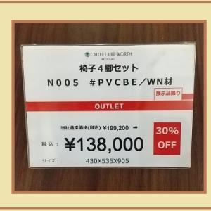 アウトレットで30%割引の秋田木工のダイニングチェアに大満足
