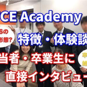 【担当者・卒業生インタビュー】ITCE Academyという完全無料のプログラミングスクールの口コミ・評判