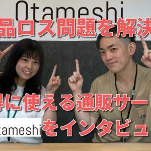 食品ロス削減!?全国のもったいないを解決する『Otameshi』を取材してみた