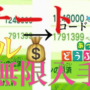 """【あつ森チート】""""チートコード""""入力でベル無限入手www"""
