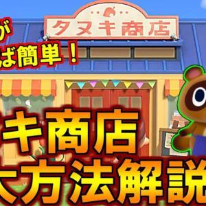 (あつ森)やり方わかれば簡単!最速でタヌキ商店を拡大する方法を解説!(あつまれどうぶつの森)