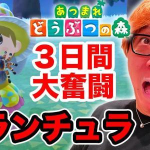 【あつ森】タランチュラ捕獲に3日間かかる男ヒカキンw &マイホームついに完成!