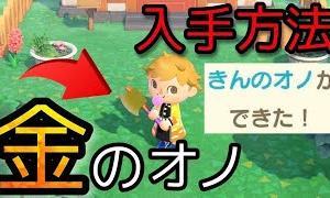 【あつ森】金のオノの入手方法を解説!(金の道具)【あつまれどうぶつの森】