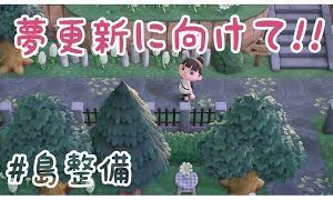 【あつ森】次の夢更新に向けて島整備!【あつまれどうぶつの森】【実況】