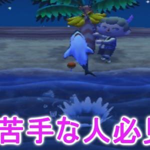 【とび森】釣りが苦手な人必見!サメの釣り方!【PART188】