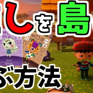 【あつ森】amiiboカードの使い方を解説!推しを呼び込め!【あつまれどうぶつの森 攻略】