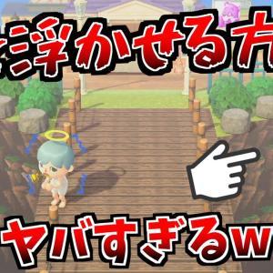 【あつ森】浮遊島を作る方法が発見された!スベって案内所から落ちたらヤバすぎるwww【あつまれどうぶつの森】
