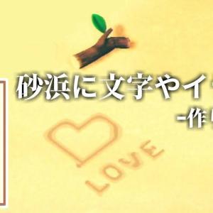 【あつ森】砂浜に文字やイラスト 作り方【マイデザイン】