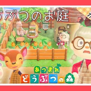 【あつ森実況】オシャレなお庭をつくりたい!!【あつまれどうぶつの森】【Animal Crossing】【女性ゲーム実況者】【ゲーム実況】【TAMAchan】