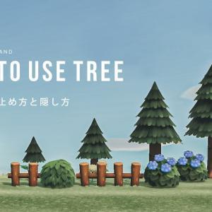 【あつ森】木の成長止め方と隠し方【ディープインパク島】