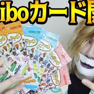 【奇跡】amiiboカード1万円分が神引きすぎたわwww【あつまれどうぶつの森】