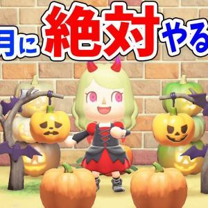 【あつ森】絶対やるべき10月のイベントまとめ!ハロウィンレシピやかぼちゃも徹底解説!期間限定の服や家具など取り逃しが無いか見直そう【あつまれどうぶつの森 時間操作無し攻略】