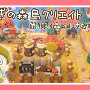 【あつ森実況】森の小さな収穫祭~おとぎの森島クリエイト~【あつまれどうぶつの森】【Animal Crossing】【女性ゲーム実況者】【TAMAchan】