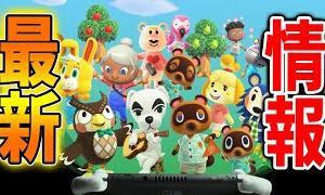 【あつ森】最新情報きたあああああああああああああああ!【あつまれどうぶつの森/Animal Crossing/アップデート/アプデ/攻略】