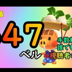 【あつ森】カブ価 647ベル!! 参加型ライブ  初見さんも大歓迎‼ 往復あり!! 高騰 島無料開放中‼