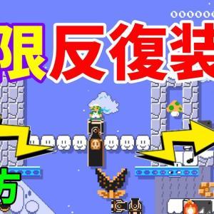 【マリオメーカー2】無限に左右に動き続ける砲台ロケットなど3つの砲台ロケットギミックの作り方