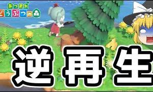 【あつ森】逆再生のあつ森をゆっくり実況!
