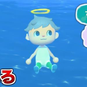 新バグ使って海の中で座ったら溺れるんじゃね?【あつ森】【あつまれどうぶつの森検証】