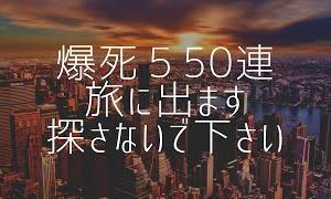 【修正版】今回のガシャ550連…気持ちが折れました【妖怪ウォッチぷにぷに】人生いろいろ、暇潰しにどうぞ 〜半妖の滅龍士〜Yo-kai Watch