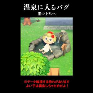 【あつ森】温泉に入るバグやってみた!崖の上ver.※真似しないで【あつまれどうぶつの森Animal Crossing】【#shorts】