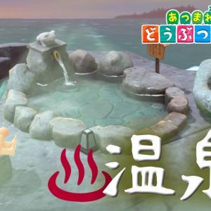 【あつ森❤第16話】海が見える露天風呂を作る❤あつまれどうぶつの森❤ゆっきーGAMEわーるど❤Animal Crossing