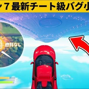 【小技集】燃料無視で無限に飛べるチート車知ってますか?シーズン7最強バグ小技裏技集!【FORTNITE/フォートナイト】