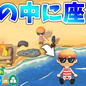【あつ森】バグを使って海の中で座ったら溺れるんじゃね?