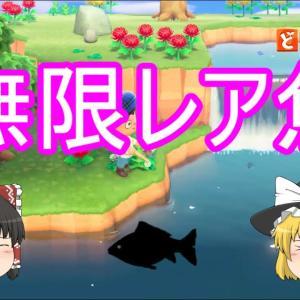 【あつ森】無限にレア魚が釣れる島現る!? マイルチケット使いまくった結果www【ゆっくり実況】