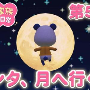 【あつ森アニメ】パンダ家族の日常#52「パンタ、月へ行く!?」
