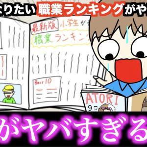 【アニメ】小学生がなりたい職業ランキングがヤバいwwwww