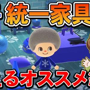 【あつ森】『青』で揃えて島を作る際のオススメ家具紹介!! 島クリに使えるものがたくさん!【あつまれ どうぶつの森】【ぽんすけ】