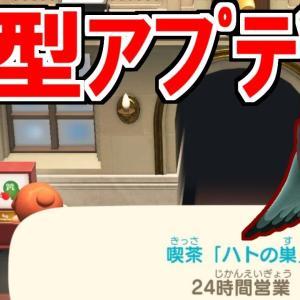 (あつ森)ありがとう任天堂…大型アプデが遂に来る!ニンダイのあつ森告知を見た時のリアクション&感想を語るぞ!(あつまれどうぶつの森)
