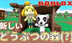 どうぶつの森の新しいゲームだと思いきや、、、【ROBLOX】【あつ森】