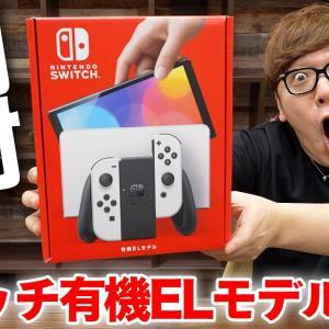 【新モデル】ニンテンドースイッチ有機ELモデル発売前に最速で開封して遊びまくってみた!【Nintendo Switch】【ヒカキンTV】